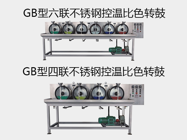 Model GB4-Tandem(2/6-Tandem)Stainless Steel Temperature-Controlled Colorimetric Drums